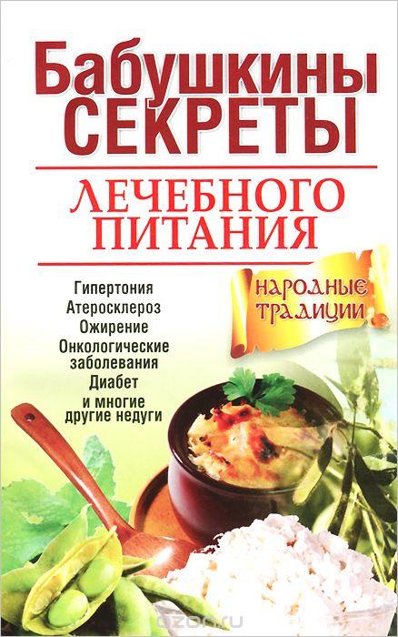 Диетическая полезная еда рецепты