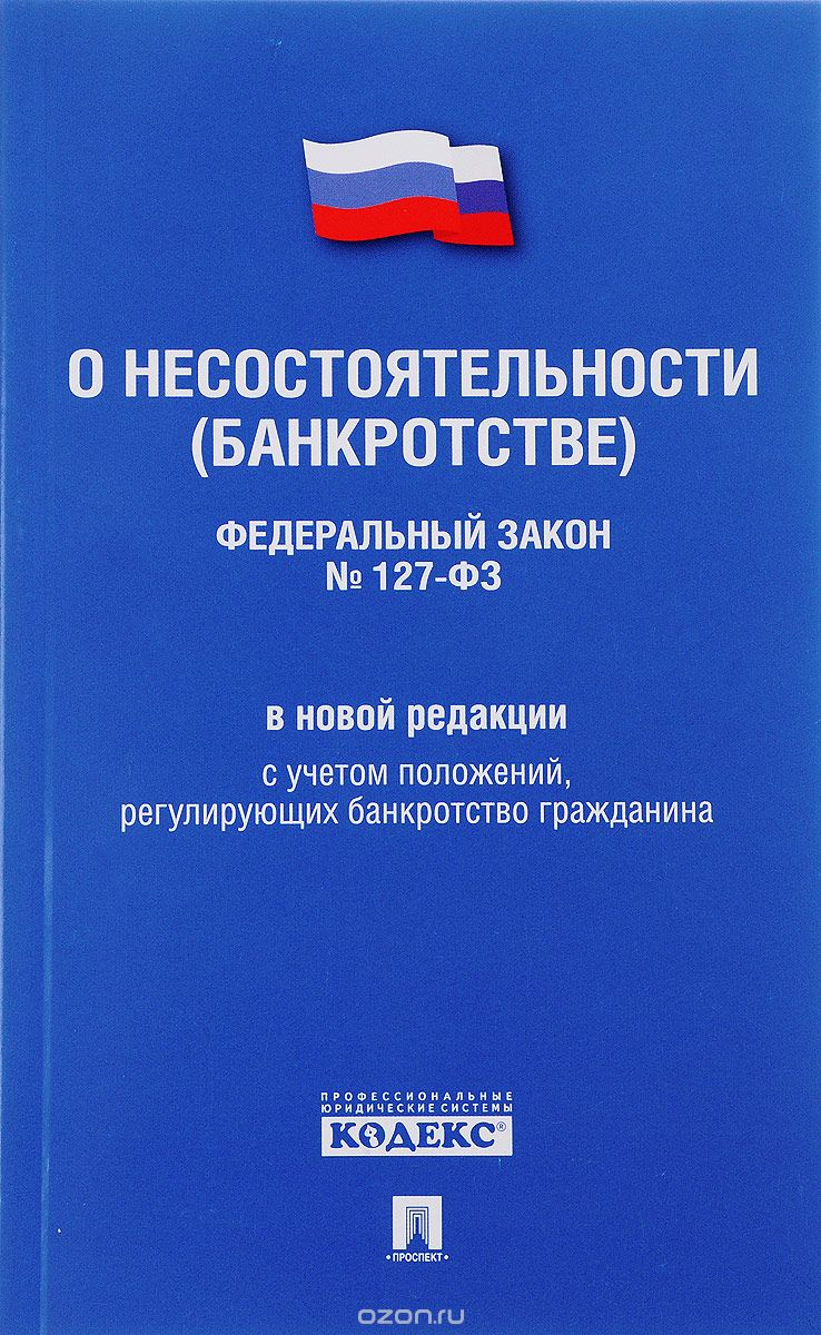 Федеральный закон о банкротстве n 127фз