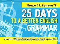 "Скачать книгу ""25 Days to a Better English: Grammar, Е. В. Макарова, Т. В. Пархамович"""