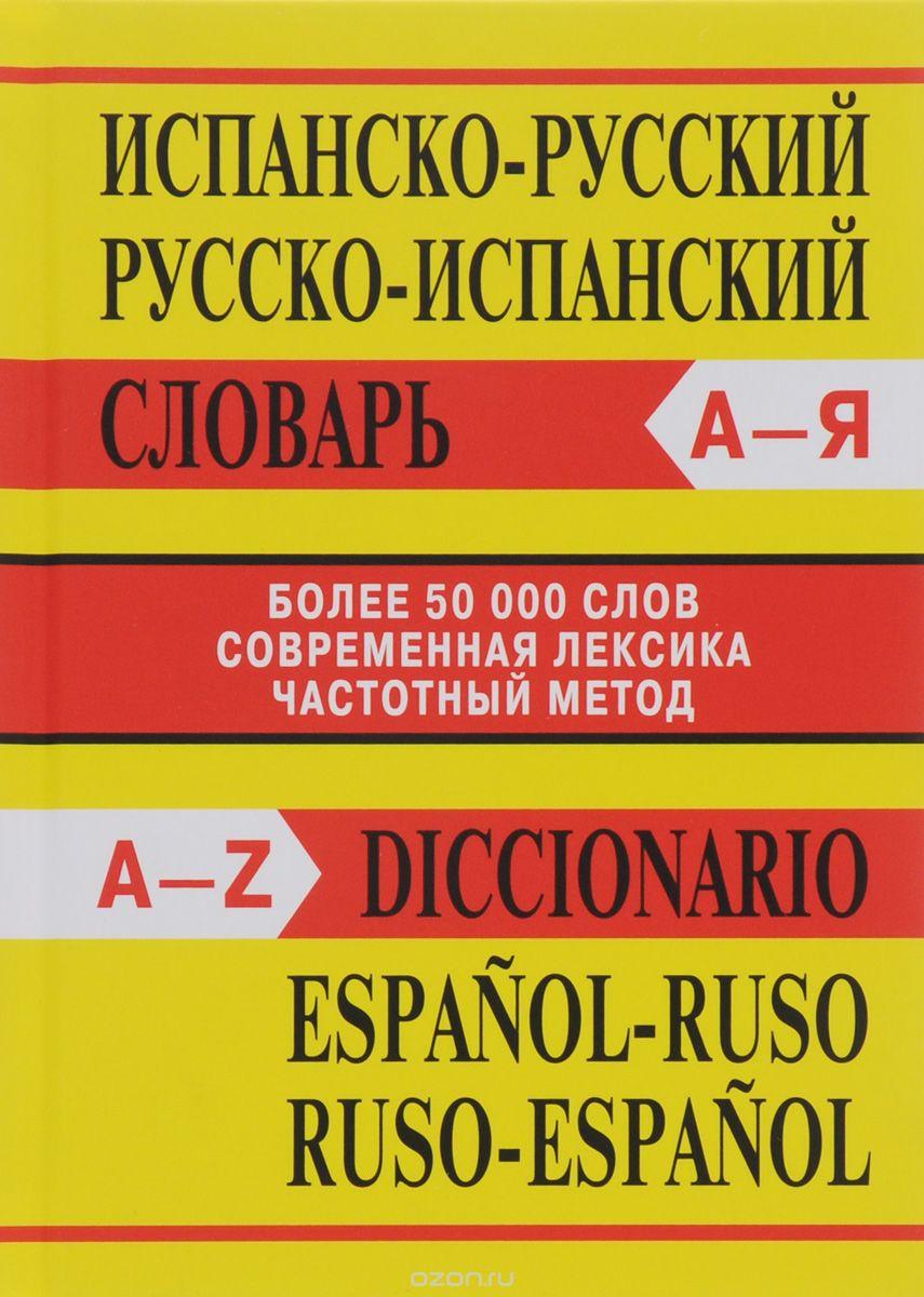 скачать словарь испанско русский для андроид