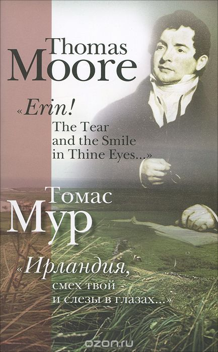 """Erin! The Tear and the Smile in Thine Eyes…"" / ""Ирландия, смех твой и слезы в глазах…"", Томас Мур"